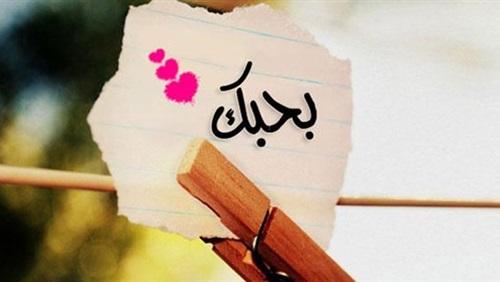 صورة كلمة بحبك , الحب في كلمه