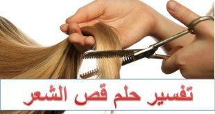 بالصور تفسير منام قص الشعر , دلالة قص الشعر في المنام 11628 3 310x165