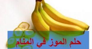 صور تفسير اكل الموز في المنام , تناول الموز في الحلم