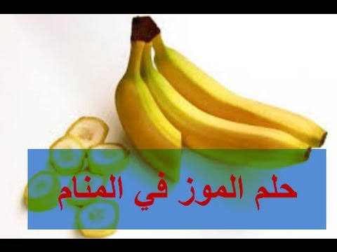 صورة تفسير اكل الموز في المنام , تناول الموز في الحلم