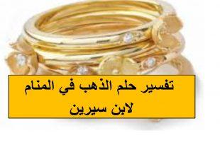 صورة تفسير حلم الذهب للمتزوجه لابن سيرين , معنى رؤية الذهب