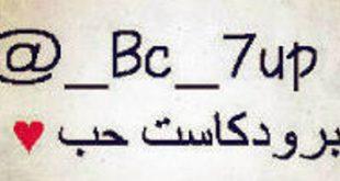 صور برودكاست حب تويتر , اشعار ملهمه لكل احباب للتويتر