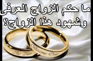 بالصور حكم الزواج العرفي , عقد زواج المتعه 3459 3 310x205