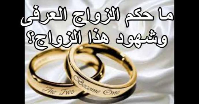 صورة حكم الزواج العرفي , عقد زواج المتعه