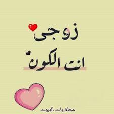 صورة كلمات في حب الزوج , حب الزوجة للزوج