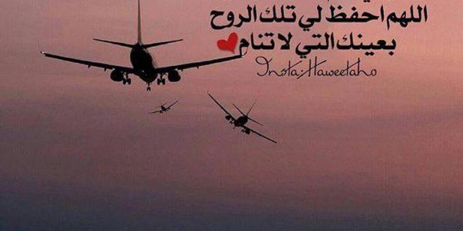 صورة كلمات وداع للمسافر , وداع يا عزيز على قلبي حفظك ربي في سفرك