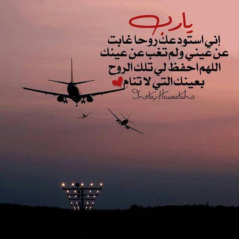 صور كلمات وداع للمسافر , وداع يا عزيز على قلبي حفظك ربي في سفرك