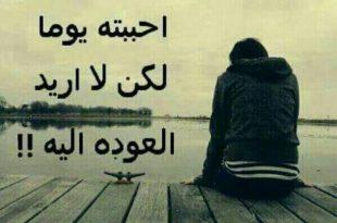 صور كلمات حزينة عن الحب , احزان والام الحب في كلمات
