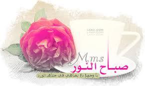 بالصور صباح الخير مسجات , كلام في الصباح 5334 3