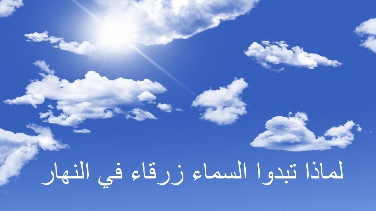 صورة لماذا السماء زرقاء , ماهى اسباب لون السماء