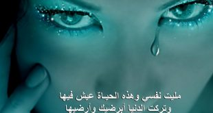صور كلام حزين جدا عن الحياة , اروع ما قيل عن الحياه