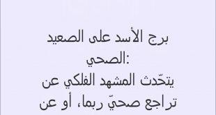 صورة حظ برج الاسد غدا , برج الاسد تعالى شوف حظك