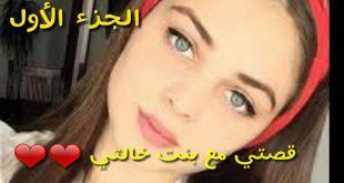 صور قصتي مع بنت , اقراوا اغرب قصة عشتها مع بنت الله يسترها على بناتنا