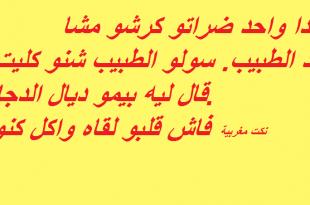 صورة نكت مغربية مضحكة , بنكتة مغربية اضحك من القلب انت وهي