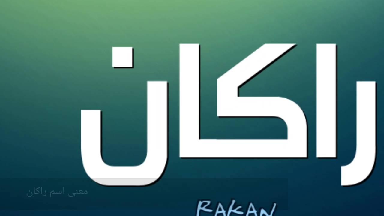بالصور معنى اسم راكان , اسم راكان معناه وصفات صاحبه 5450 2