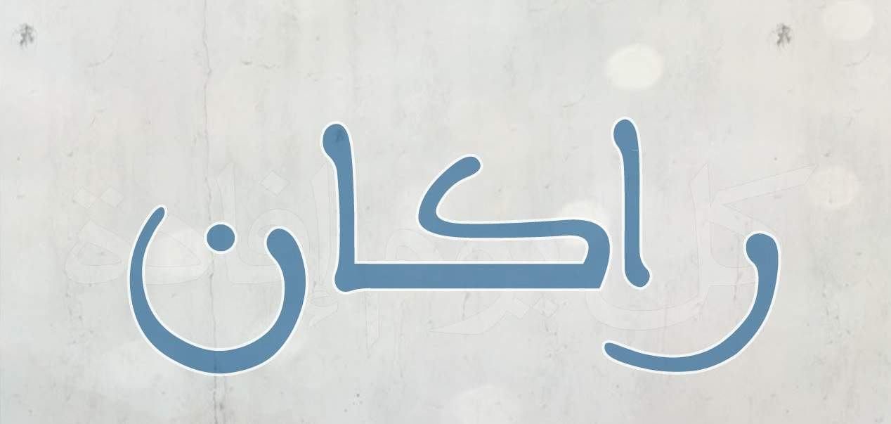 صورة معنى اسم راكان , اسم راكان معناه وصفات صاحبه