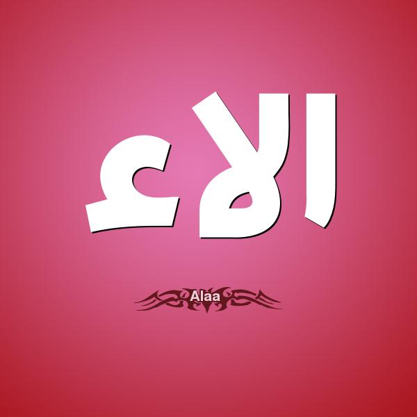 بالصور صور اسم الاء , الاء اسم بنت في صورة 5452 1