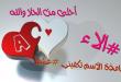 صور صور اسم الاء , الاء اسم بنت في صورة