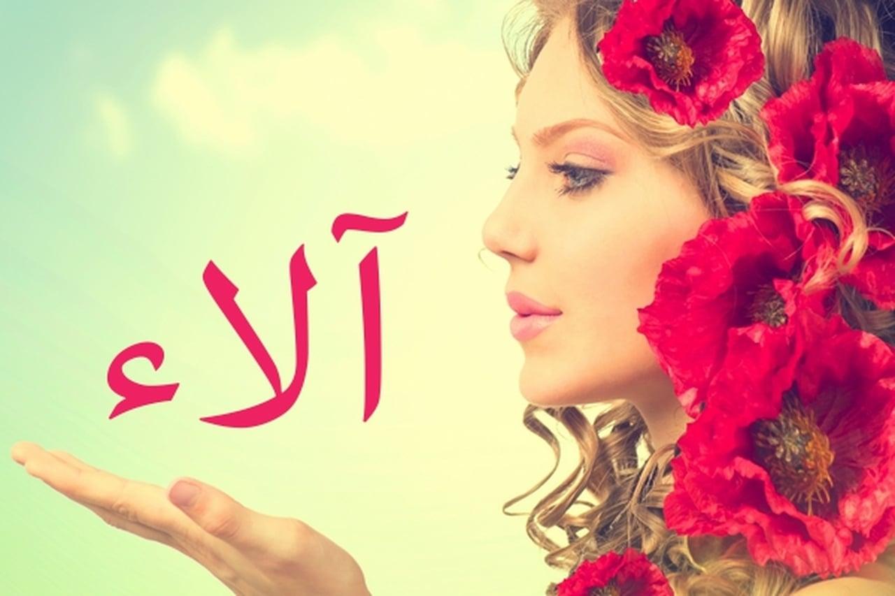 بالصور صور اسم الاء , الاء اسم بنت في صورة 5452 2