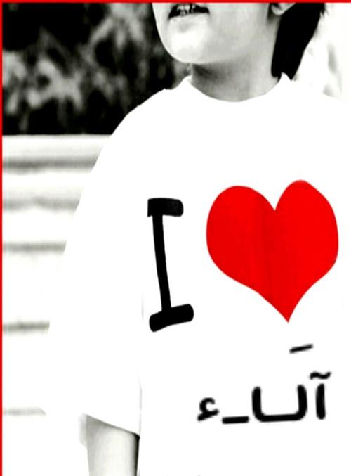 بالصور صور اسم الاء , الاء اسم بنت في صورة 5452 4