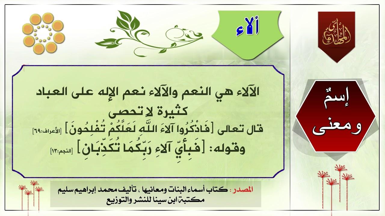 بالصور صور اسم الاء , الاء اسم بنت في صورة 5452 5