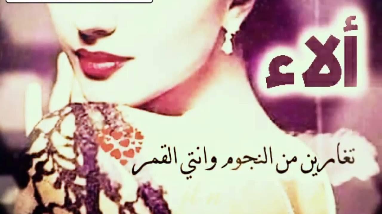 بالصور صور اسم الاء , الاء اسم بنت في صورة 5452 6