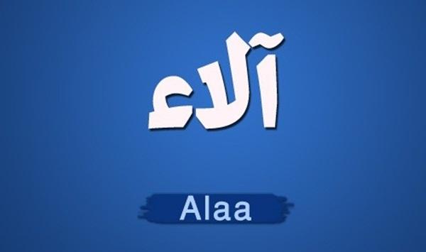 بالصور صور اسم الاء , الاء اسم بنت في صورة 5452 8