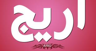 صور معنى اسم اريج , اسم اريج معنها وصفات صاحبته