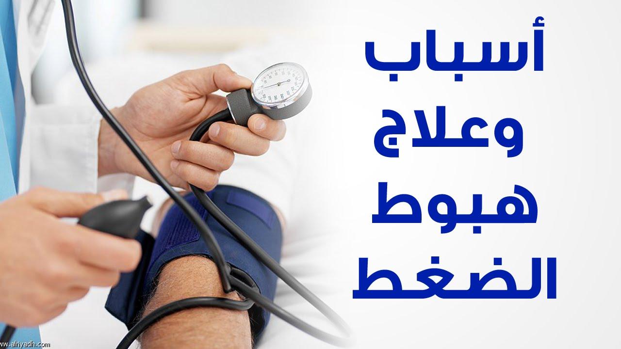 صور اسباب انخفاض ضغط الدم , كل ما يتعلق عن مرض ضغط الدم المنخفض