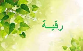 صورة معنى اسم رقية , رقيه من اجمل الاسامي
