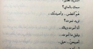 صور شعر شعبي عراقي حزين , افضل شعر عراقي