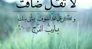 بالصور صور دعاء الفرج , اجمل الادعية 5645 2 310x165