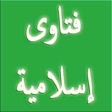 صورة فتاوى اسلامية , الفتوى مسؤولية