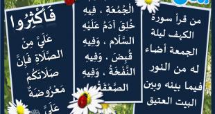 صور صور يوم الجمعه , الجمعه وماحاوت من صور وماشئت
