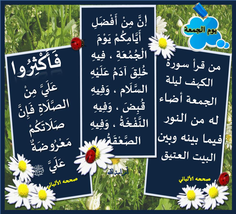 صورة صور يوم الجمعه , الجمعه وماحاوت من صور وماشئت