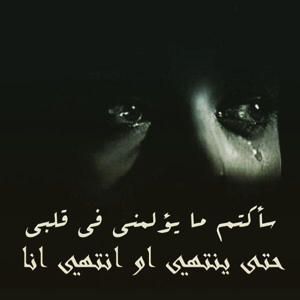 صورة كلام عن الحزن , للحزن معاني مؤلمه لصاحبها لن تسمعها منذ قبل