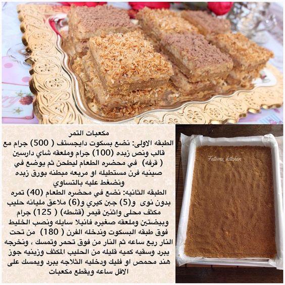 صورة وصفات حلويات بالصور , اجدد وصفات الحلوي بالمنزل