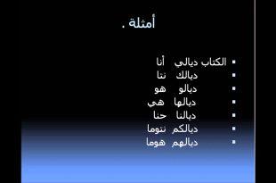 صورة كلمات مغربيه , كلمات مغربية لتعلم واتقان اللهجة المغربية