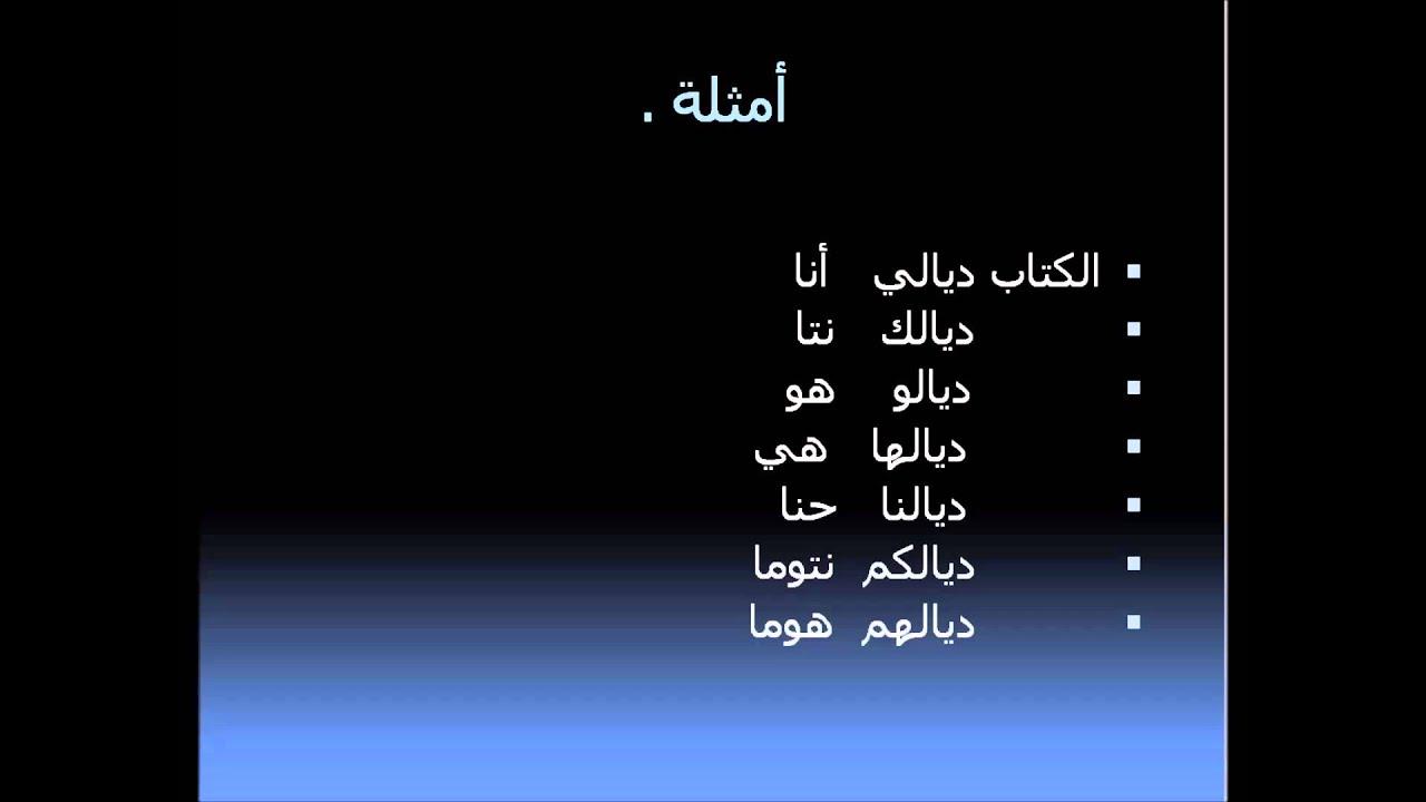 صور كلمات مغربيه , كلمات مغربية لتعلم واتقان اللهجة المغربية