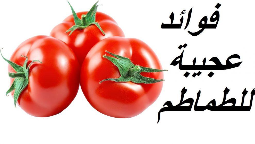 صورة فوائد الطماطم , الطماطم وماذا تفعل في جسمك