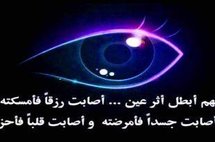 صورة دعاء العين , ادعيه تمنع العين والحسد