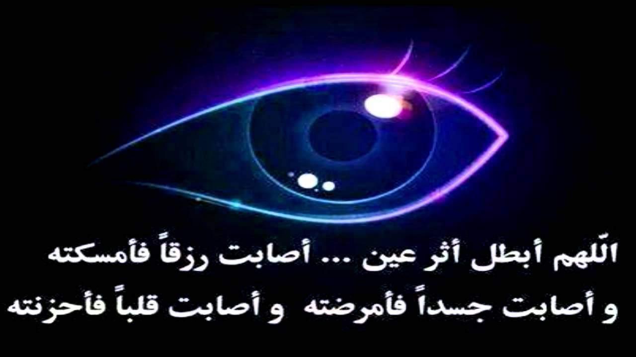 صور دعاء العين , ادعيه تمنع العين والحسد
