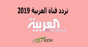 صور تردد قناة العربية , ترددات جديده لقناه العربيه الاخباريه