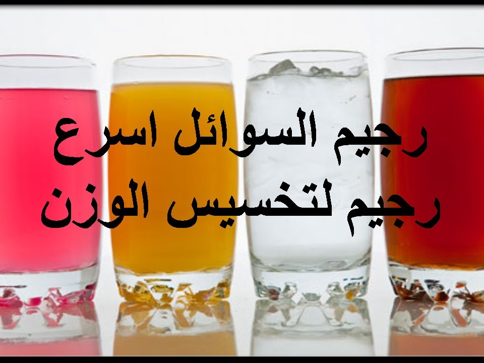 صورة رجيم السوائل , افضل رجيم ناسف للسعرات الحراريه