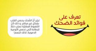 صورة فوائد الضحك , تاثير الضحك على الانسان