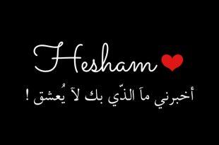صور معنى اسم هشام , معنى هشام فى قاموس العربيه