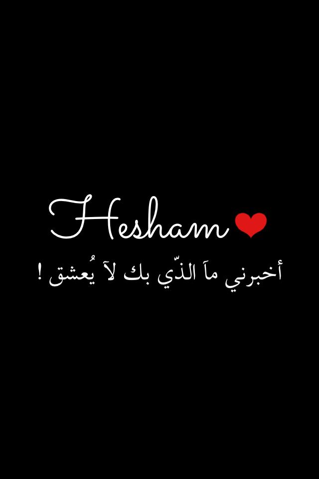 صورة معنى اسم هشام , معنى هشام فى قاموس العربيه