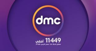 صور تردد قناة dmc , دى ام سى وترددها الجديد