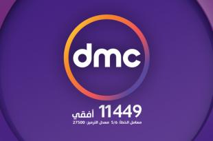 صورة تردد قناة dmc , دى ام سى وترددها الجديد