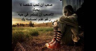 صور اشعار حب حزينة , الحزن والتعبير عنه بالاشعار